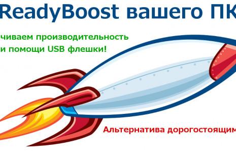 ReadyBoost - ускоряем работу Windows и приложений
