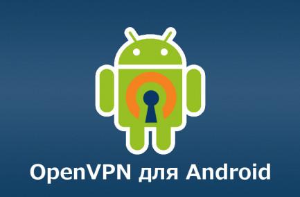 OpenVPN на Android - установка и настройка OpenVPN клиента Android