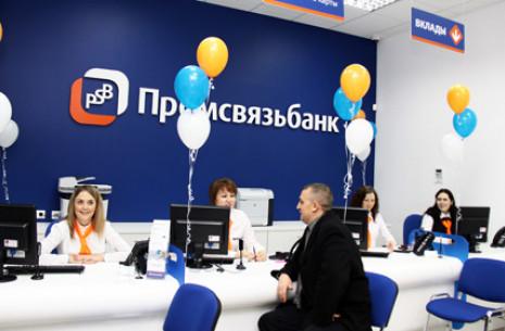 """IT аутсорсинг в """"Промсвязьбанк"""" г. Брянск - обслуживание и ремонт"""
